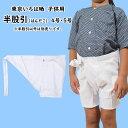 <メール便対象> 東京いろは 子供用 半股引(はんだこ) 白(晒) サイズ:4号・5号 [ 祭り衣装 祭り用品 晒し…