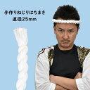 手作り ねじりはちまき 白 直径 : 約25mm [ 鉢巻き ハチマキ 捻り鉢巻 捻りはちまき 捻り鉢巻き ねじりはちまき ね…