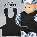 <メール便対象> お祭り用品 赤ちゃん用 腹掛スタイ(よだれかけ) 黒 [ 赤ちゃん 祭り 衣装 子供 ベビー お祭…