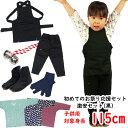 <送料無料キャンペーン> 初めてのお祭り応援セット(お祭り衣装6点セット)激安セット(黒色)サイズ:115(5〜6歳…