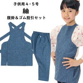 お祭り用品 子供用 紬(つむぎ)腹掛・股引セット 4号・5号