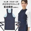 のびのびストレッチ 藍染腹掛 サイズ:1尺6寸〜2尺 <洗濯加工済> 日本製 祭すみたや限定オリジナル [ 祭り 腹…