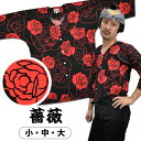 <送料無料> 東京小粋 鯉口シャツ(肉襦袢) 薔薇 赤色 サイズ : 大人用 小・中・大 [ 祭り衣装 祭り用品 祭りシャ…