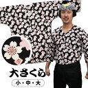 <メール便対象> 東京小粋 鯉口シャツ(肉襦袢) 大さくら 黒色 サイズ : 大人用 小・中・大 [ 祭り衣装 祭り用品…