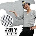 東京小粋 鯉口シャツ(肉襦袢) 一本刺子 黒色 サイズ : 大人用 小・中・大 [ 祭り衣装 祭り用品 祭りシャツ ダボ…