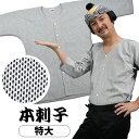 東京小粋 鯉口シャツ(肉襦袢) 一本刺子 黒色 サイズ : 大人用 特大 [ 祭り衣装 祭り用品 祭りシャツ ダボシャツ …