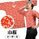 <メール便対象> 祭組 鯉口シャツ(肉襦袢) 小桜 赤色 サイズ : 大人用 小・中・大 [ 祭り衣装 祭り用品 祭りシ…