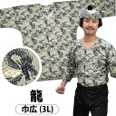 東京小粋 鯉口シャツ(肉襦袢) 龍 グレー地 サイズ : 大人用 巾広(3L) [ 祭り衣装 祭り用品 祭りシャツ ダボシ…