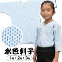 <あす楽対応>祭すみたや限定商品 子供用 鯉口シャツ 一本刺子(水色) サイズ:1号・2号・3号 [ 祭り 衣装 子…