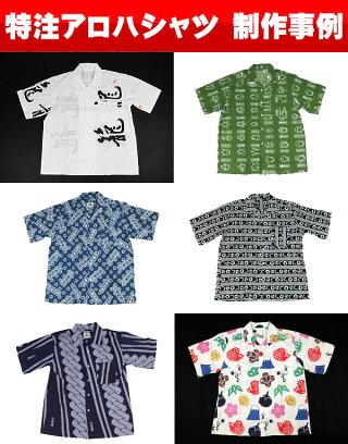 特注アロハシャツ縫製<お客様の生地で制作いたします>【納期:約30日】※生地別途必要
