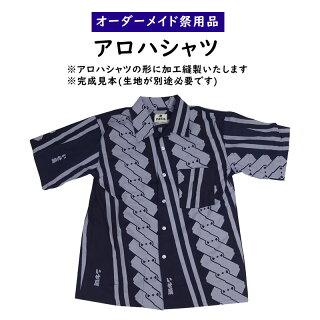 特注アロハシャツ(半袖シャツ)縫製<お客様の生地で制作いたします>【納期:約30日】※生地別途必要