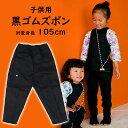 <東京小粋>  子供用 黒ゴムズボン(ストレートタイプ) 対象身長:95cm〜105cm 対象年齢:3歳〜4歳 サイズ表記…