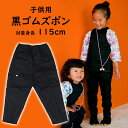 <東京小粋>  子供用 黒ゴムズボン(ストレートタイプ) 対象身長:105cm〜115cm 対象年齢:5歳〜6歳 サイズ表記…