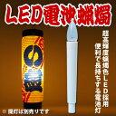 ローソク電池灯 LC−301 電池式電気ろうそく(LED) ※底に釘の付いている提灯専用のLED電池ロウソクです [ 蝋燭 LED ろうそく ロウソク 電池ろう...