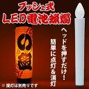 プッシュ式LED電池灯 No.9943 電池式電気ろうそく(LED) ※底に釘の付いている提灯専用のLED電池ロウソクです [ 蝋燭 ローソク LED ろうそく...