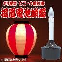 据え置き型ローソク電池灯101 ポリ提灯・ビニール提灯用 電池ろうそく ※底に釘の付いていない提灯でも使用できる豆電球タイプの電気ロウソクです [ 蝋燭 ローソ...
