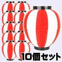 お祭り用品 大量購入割引 ポリ提灯(ちょうちん) なつめ型 赤&白 赤&白ばかり10個セット [ 縁日 盆踊り 屋台…