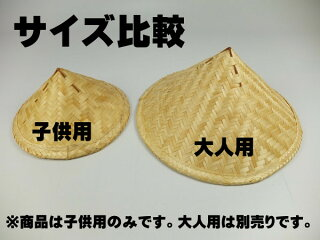 子供用サイズ竹笠・竹傘・日よけ傘・鮎釣り傘(ゴトク付)