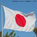 日の丸国旗(日本国旗) サイズ:約100cm×150cm 素材:エックスラン(屋外用)