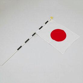 日の丸小国旗セット(旗と竿のセット) 【宅配便配送のみ対応】