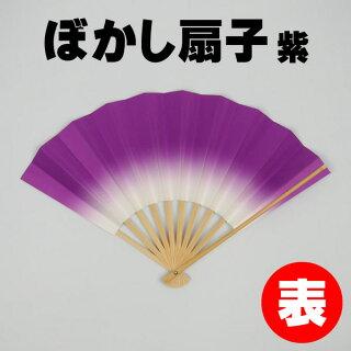 <メール便対象>お祭り用品ぼかし扇子(せんす)紫Sensu・扇子・センス・せんす・Purple・紫・むらさき・ムラサキ・パープル