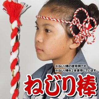 <メール便対象>お祭り用品ねじり棒赤白ラメ少々鉢巻き・ハチマキ・ねじりはちまき・hachimaki・HACHIMAKI