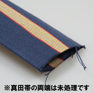 真田紐紺(一巻)