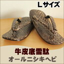<送料無料> オールニシキヘビ柄牛皮底雪駄(チョコ) L(25cm)サイズ