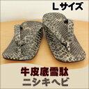 <送料無料> オールニシキヘビ柄牛皮底雪駄(ブラック) L(25cm)サイズ