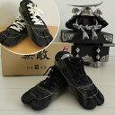 【お祭り用品】きねや ひも付き地下足袋 マラソン足袋 無敵 MUTEKI ブラック(黒色) 25.0cm〜27.0cm [ ランニ…