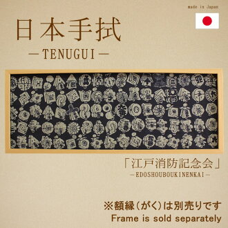 Hama info high made of Tiger note decontamination Washcloths Edo fire Memorial Foundation ~ EDOSHOUBOUKINENKAI ~ * picture frames are sold separately * hand towel, washcloth, Tenugui, TENUGUI and Japanese towel and washcloth, facecloth and present and so
