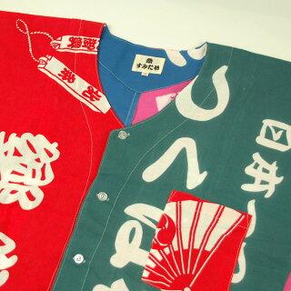 特注鯉口シャツ(肉襦袢ん)縫製<お客様の生地で制作いたします>【納期:約30日】※生地別途必要