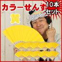 【10本セット割引き】カラー扇子 黄色 10本セット [ 祭り 扇子 無地 男性用 踊り用 女性用 Sensu 扇子 センス せん…