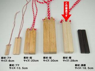 拍子木(ひょうしぎ)素材:樫(かし)長さ:28cm拍子木・ひょうしぎ・戸締り用心・火の用心・hyoshigi・夜回り・呼出し・和楽器・雅楽・祭り・お囃子・打楽器