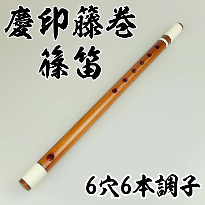 慶印籐巻篠笛 6穴6本調子 【ご注意】古典調のお囃子用の篠笛です。ドレミ音階ではありません。[ 和楽器 楽器 しの笛 よこ笛 横笛 篠笛 Japanese transverse bamboo flute 祭囃子 神楽 獅子舞 お囃子 おはやし 和太鼓 ]