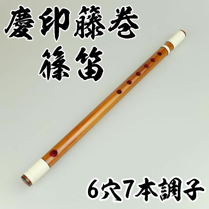 慶印籐巻篠笛 6穴7本調子 【ご注意】古典調のお囃子用の篠笛です。ドレミ音階ではありません。[ 和楽器 楽器 しの笛 よこ笛 横笛 篠笛 Japanese transverse bamboo flute 祭囃子 神楽 獅子舞 お囃子 おはやし 和太鼓 ]