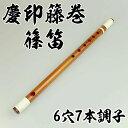 慶印籐巻篠笛 6穴7本調子 【ご注意】古典調のお囃子用の篠笛です。ドレミ音階ではありません。[ 和楽器 楽器 しの笛 よこ笛 横笛 篠笛 Japanese tr...