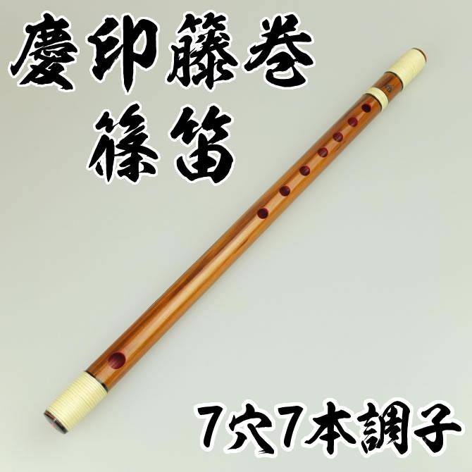 慶印籐巻篠笛 7穴7本調子 【ご注意】古典調のお囃子用の篠笛です。ドレミ音階ではありません。[ 和楽器 楽器 しの笛 よこ笛 横笛 篠笛 Japanese transverse bamboo flute 祭囃子 神楽 獅子舞 お囃子 おはやし 和太鼓 ]