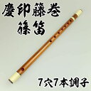 慶印籐巻篠笛 7穴7本調子 【ご注意】古典調のお囃子用の篠笛です。ドレミ音階ではありません。[ 和楽器 楽器 しの笛 よこ笛 横笛 篠笛 Japanese tr...