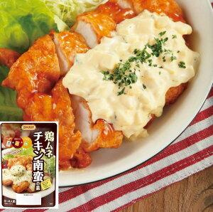 チキン南蛮の素と南蛮のたれタルタルソースの素付き日本食研 鶏ムネチキン南蛮の素12袋入り