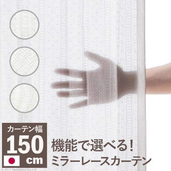 多機能ミラーレースカーテン 幅150cm 丈133〜258cm ドレープカーテン 防炎 遮熱 アレルブロック 丸洗い 日本製 ホワイト 33101205
