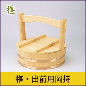 虽然木箱佐原碗岡持约 48 毫米直径 x H43cm (马槽外高度 15 厘米)