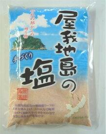 屋我地島の塩 1kg