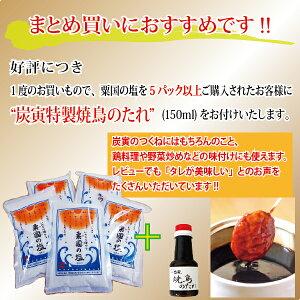 粟国の塩500g(粟国の塩5パック以上ご購入で焼鳥のたれをサービス中!!)