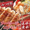 みつせ鶏100% ソーセージ 10Pセット(3本入×10P)【送料無料】