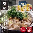 【博多水炊き】みつせ鶏水炊きセット(3〜4人前)【送料無料】