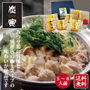 【博多水炊き】みつせ鶏 水炊きセット(5〜6人前)【送料無料】