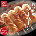 【お徳用】みつせ鶏ソーセージ10パックセット(3本入×10パック)【送料無料】