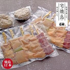 【みつせ鶏】宅焼鳥 串12本【焼鳥】【焼き鳥】【家庭用】