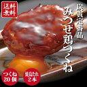 【みつせ鶏】炭寅つくね20個セット【焼鳥】【焼き鳥】【やきとり】【送料無料】